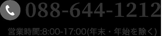 088-644-1212 営業時間:8:00-17:00(年末・年始を除く)