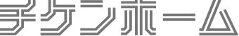 チケンホーム【株式会社 地建】徳島を拠点とする注文住宅メーカー